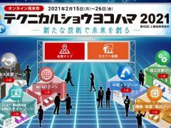 テクニカルショウヨコハマ2021出展致します!