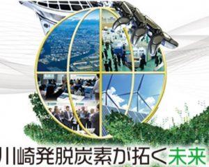 川崎国際環境技術展に出展致します!!